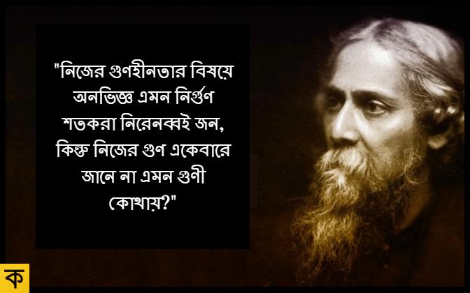 rabindranath tagore quotes in bengali রবীন্দ্রনাথ