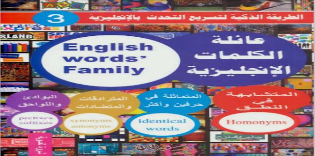 كتاب عائلات الكلمات الانجليزية Pdf اتكلم انجليزى بسرعة Word Families English Words Homonyms Words