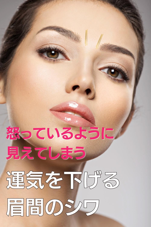 Photo of 化粧品やエステではなくならない額のシワや眉間のシワ 表情じわを消す方法