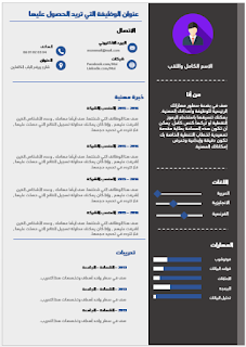 تحميل سيرة ذاتية للطلاب Free Cv Template Word Cv Template Free Free Resume Template Word