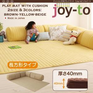 楽天市場 クッション付き プレイマット Joy To ジョイートa長方形タイプ厚さ40mm ベッドソファならラッキードンキー インテリア 家具 ソファーなし リビング プレイマット