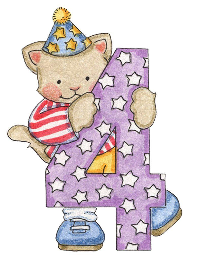 Картинках, красивые открытки с днем рождения девочке 4 месяца