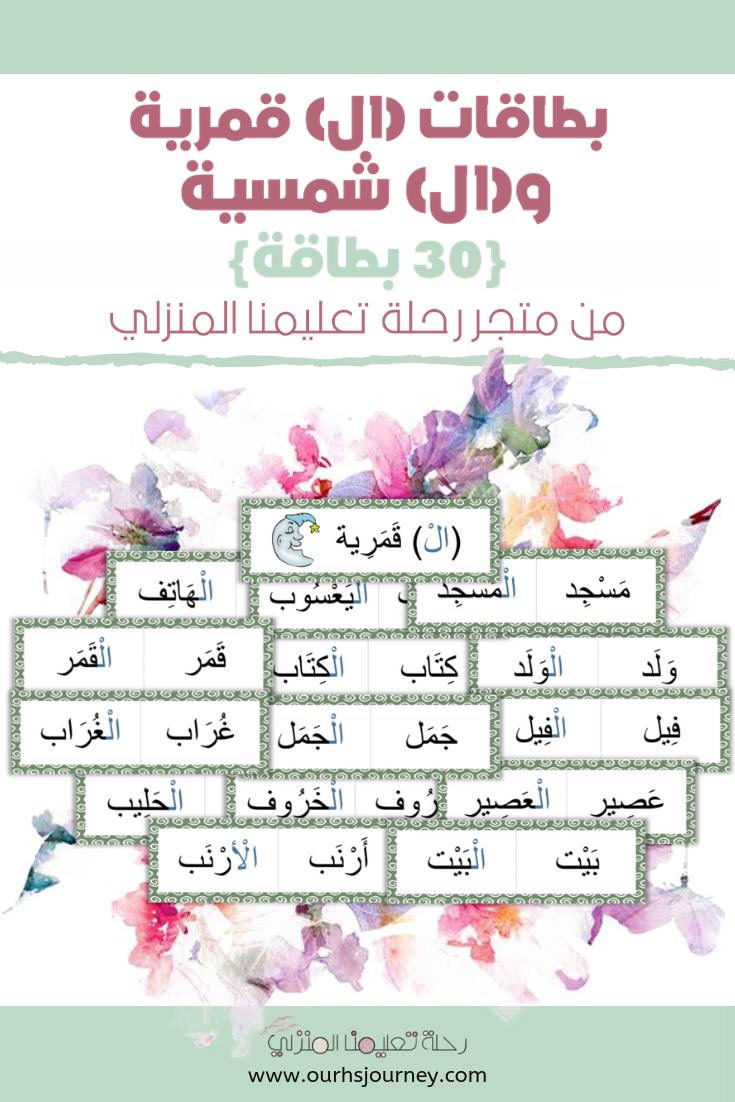 بطاقات ال قمرية و ال شمسية 30 بطاقة Arabic Kids Teach Arabic Arabic Lessons