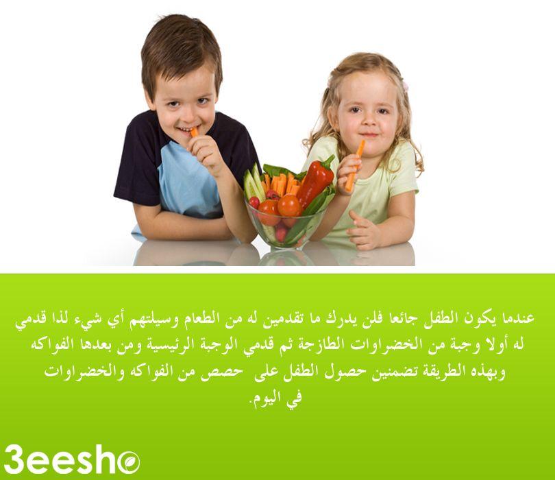 كوني ذكية بتقديم الخضراوات والفواكه الطازجة لطفلك نصيحة من عيشوا كوم Winnie The Pooh Pooh Winnie