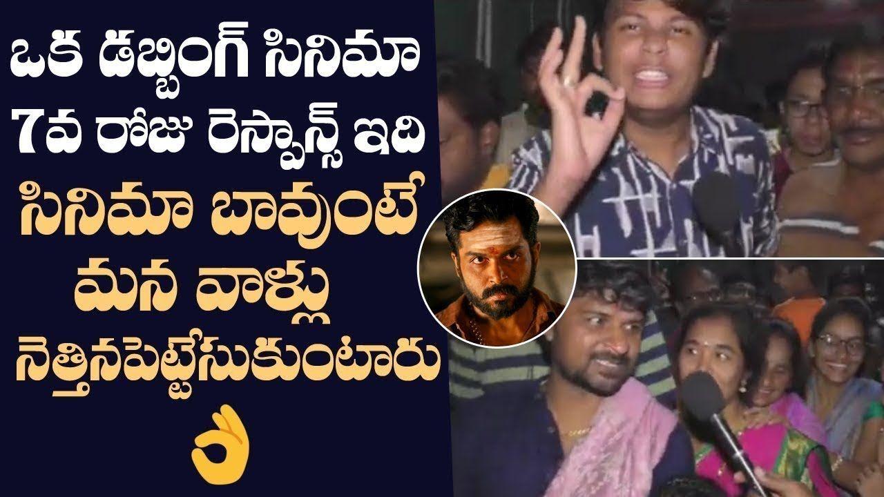 Khaidi Movie 7th Day Genuine Public Talk Khaidi Public Review Karthi Actors Illustration No Response Telugu Cinema