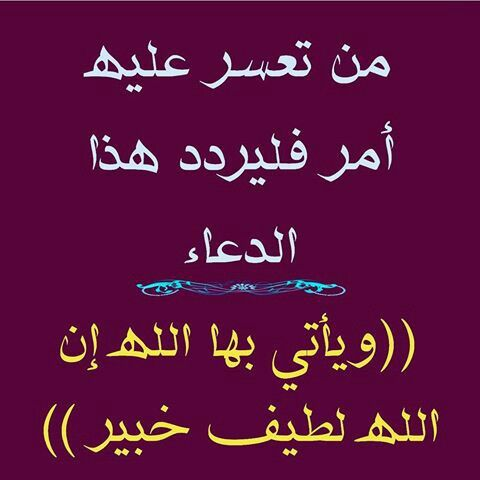 Pin By Nadia Ghenai On Dou3a Et Adkar Arabic Calligraphy Calligraphy