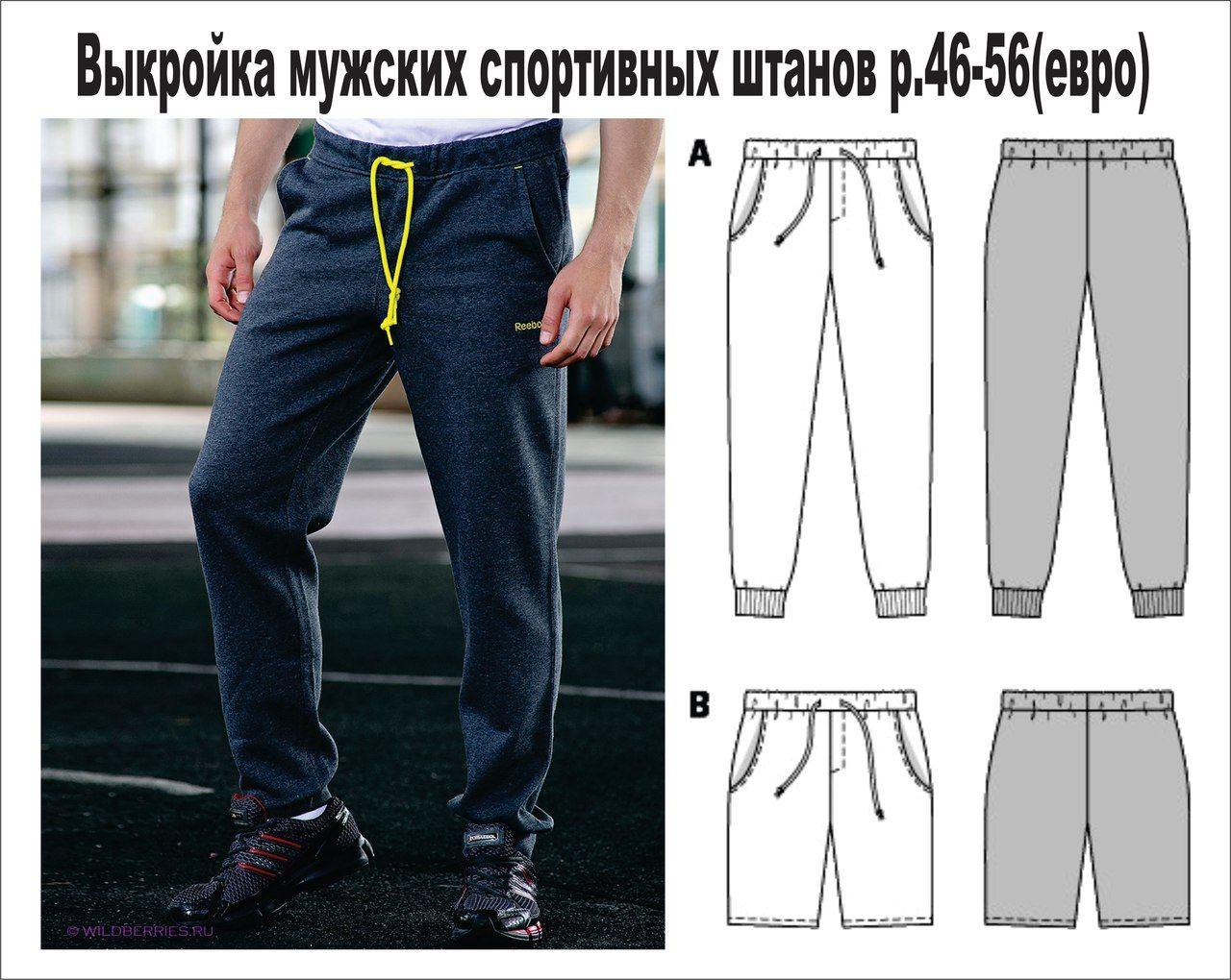 Pantalón chandal para chico con patrón descarga pdf | Costura ...