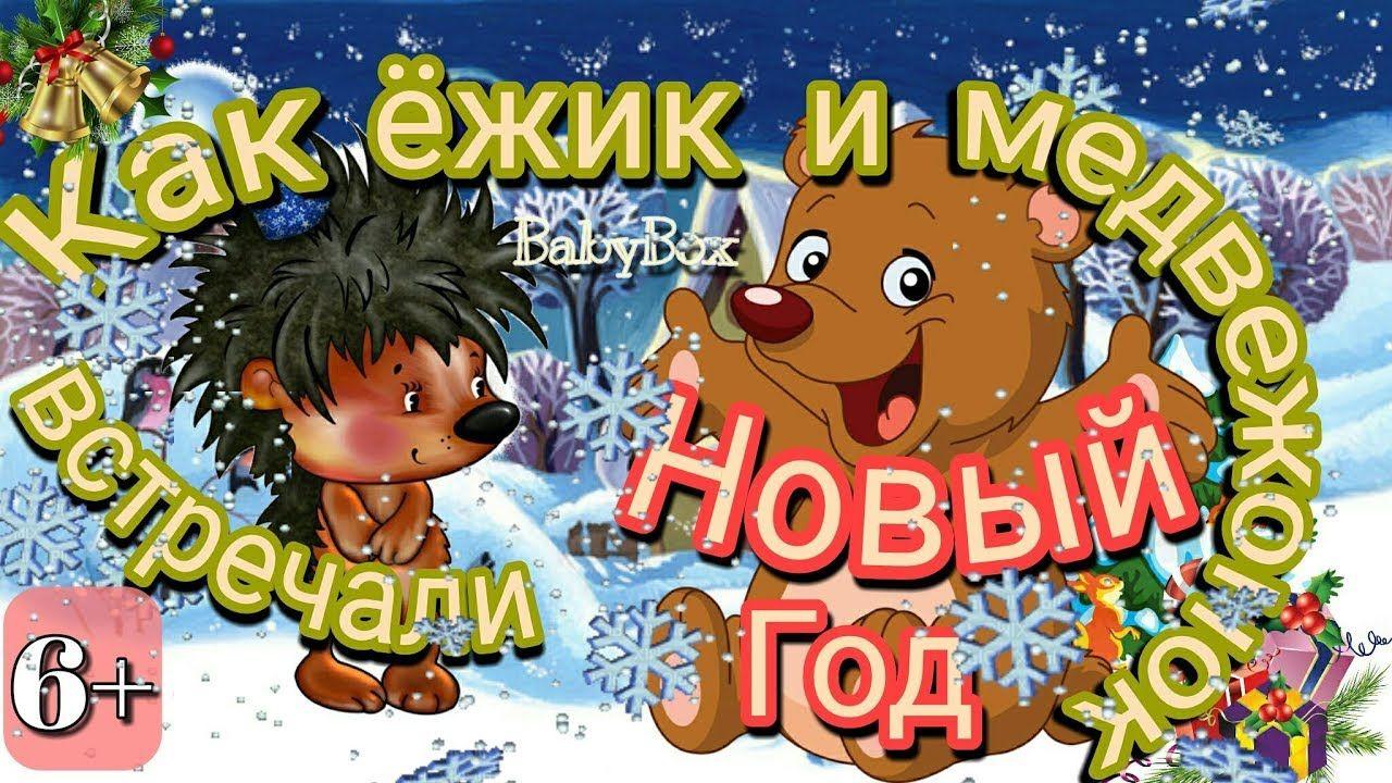 Как ежик и медвежонок встречали Новый Год 1975 /Новогодние ...