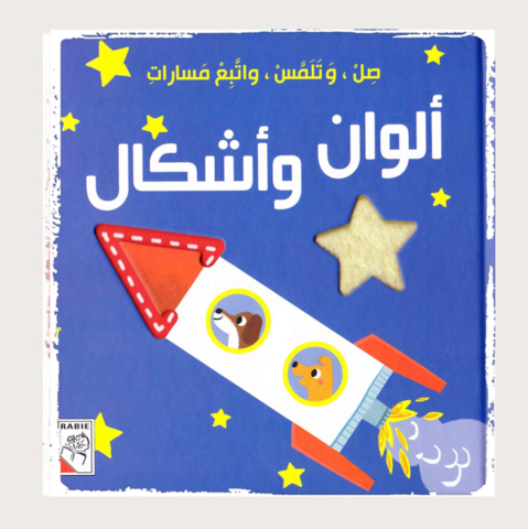 0 2 Years Maktabatee Color Shapes Arabic Kids Toddler Books