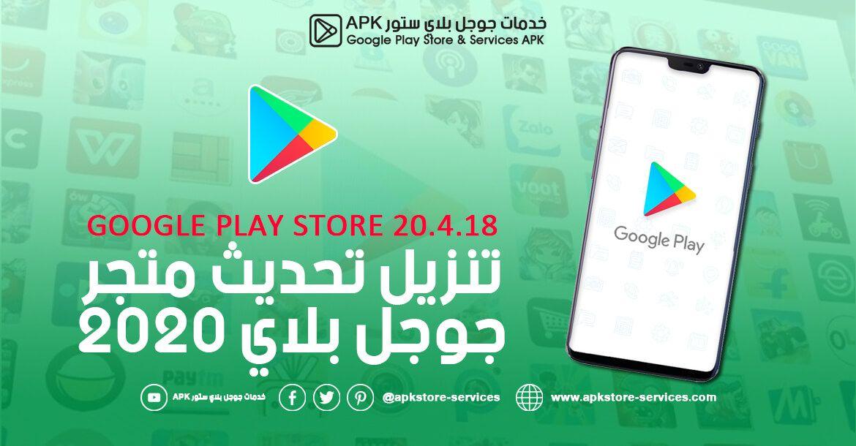 تحديث متجر بلاي 2020 تنزيل متجر Google Play Store 20 4 18 أخر إصدار In 2020 Google Play Google Google Play Store