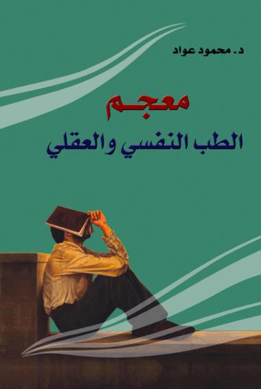 D8 A7 D9 84 D8 Aa D9 82 D8 A7 D8 B7 Png 380 565 Top Books To Read Ebooks Free Books Pdf Books Reading