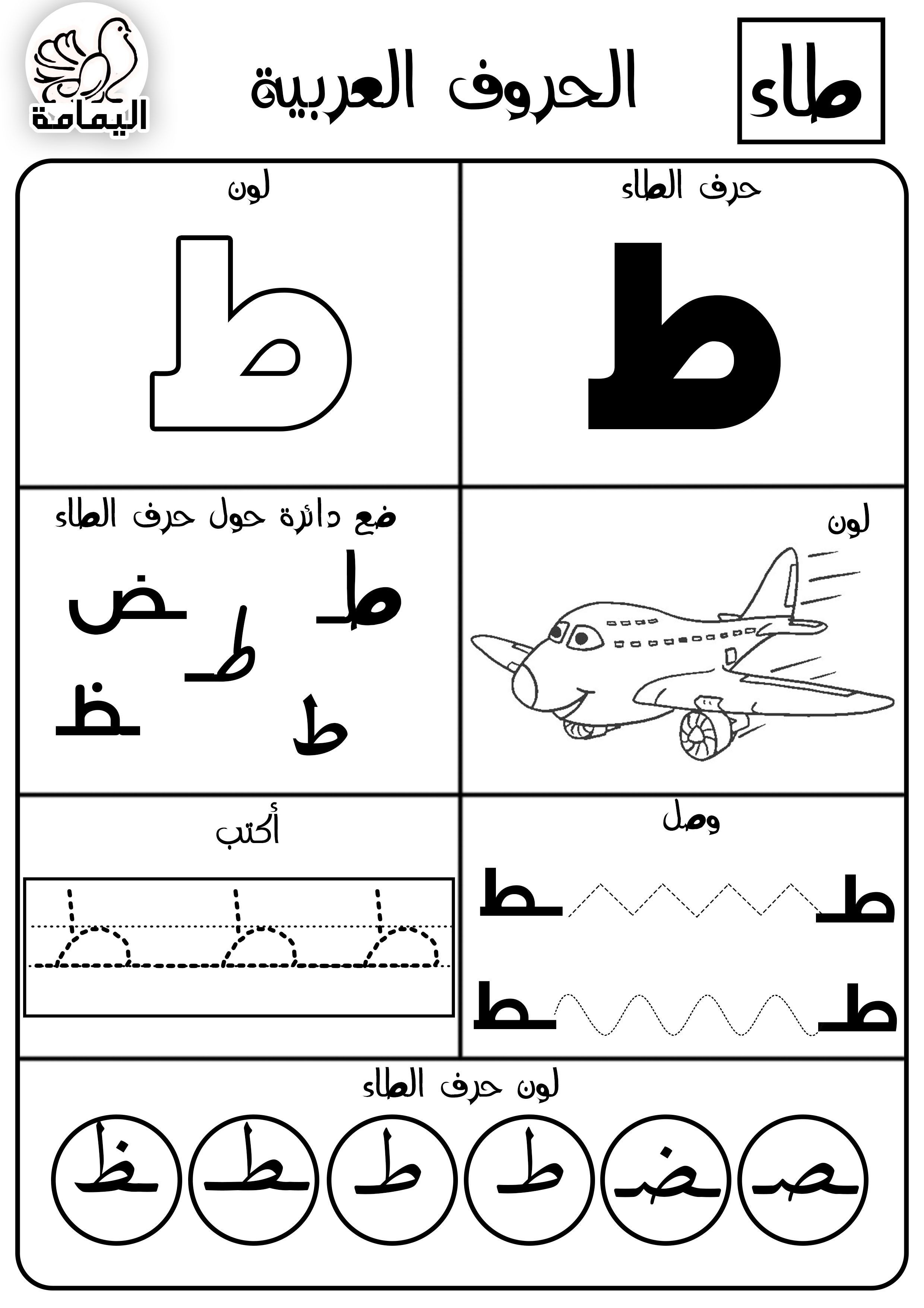 Pin By Jhr Jhr On Arabic Worksheets