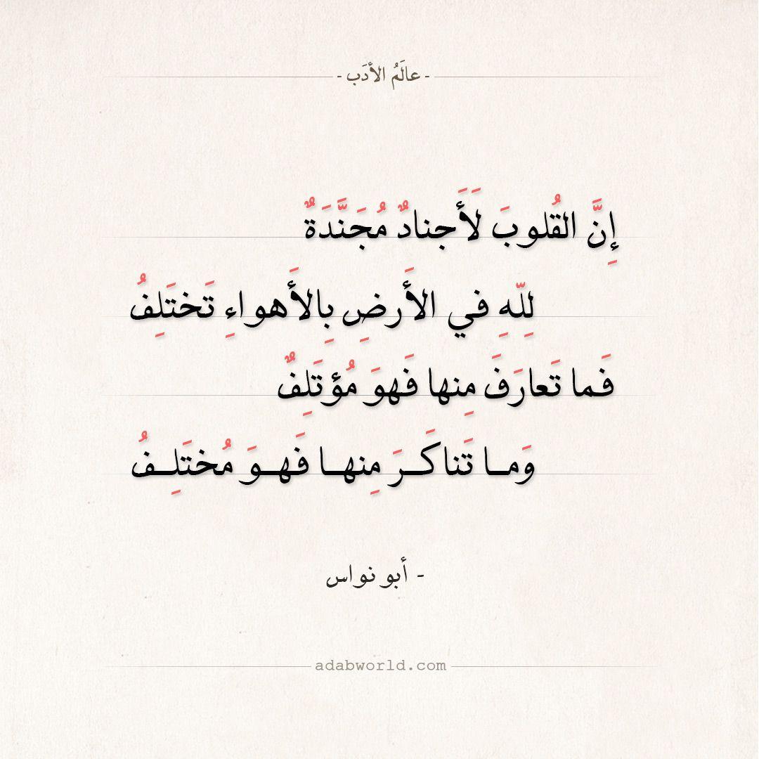 شعر أبو نواس إن القلوب لأجناد مجندة عالم الأدب Words Quotes Like Quotes Wise Quotes