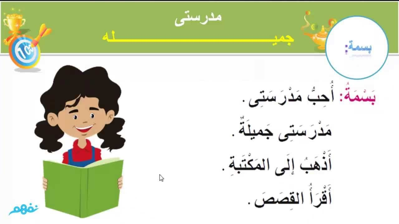 مدرستي جميلة لغة عربية للصف الأول الإبتدائي Arabic Kids Learning Arabic Learning