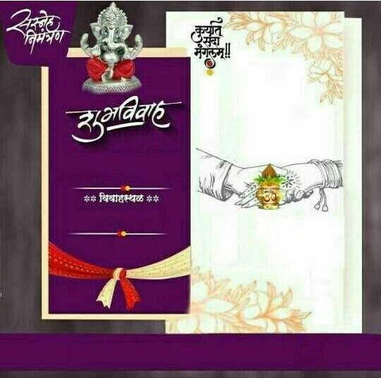 lagna patrika format marathi download