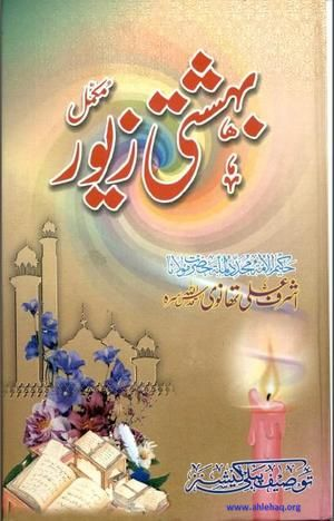 Bahishti Zewar Book In English