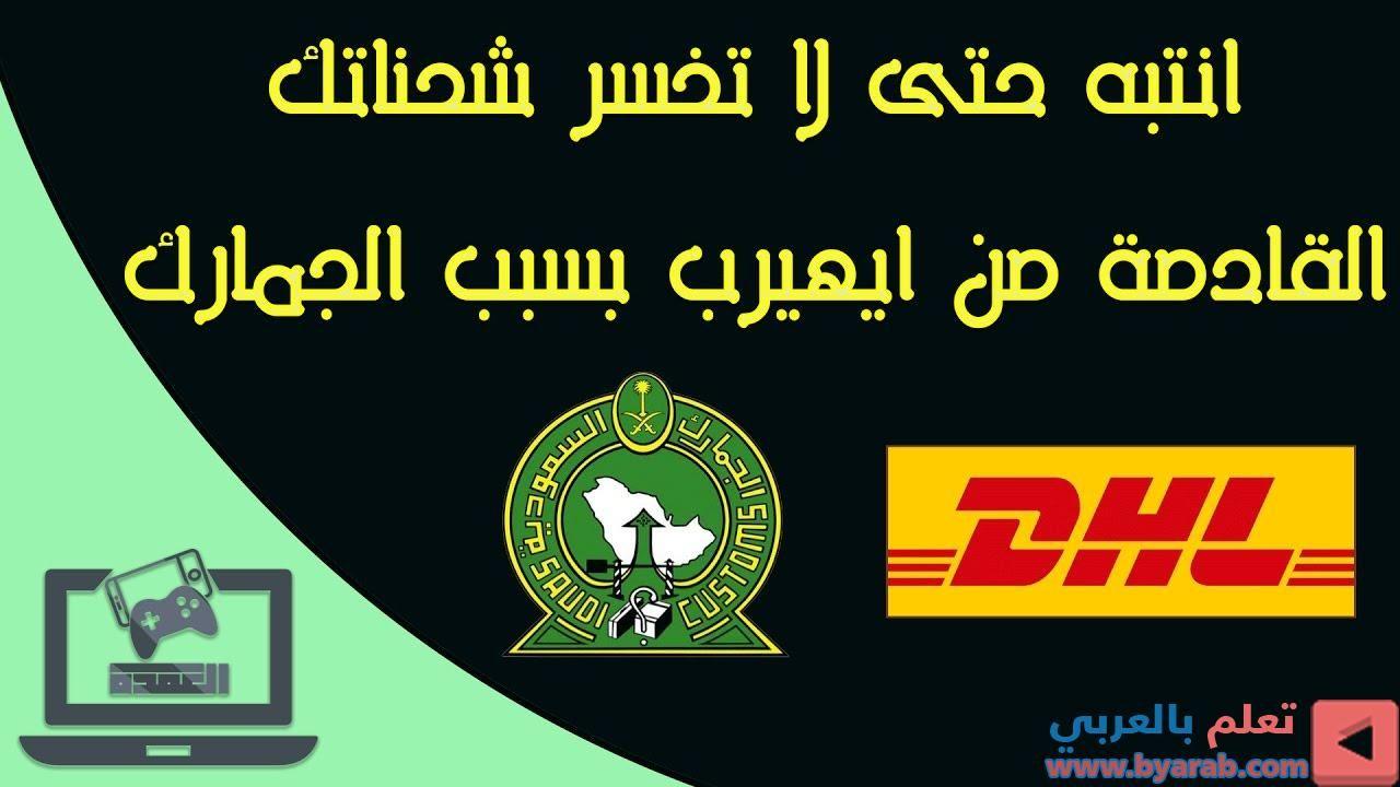 انتبه تعليمات جديدة من الجمارك السعودية وشركة Dhl حول الشراء من Iherb Vehicle Logos Logos Porsche Logo