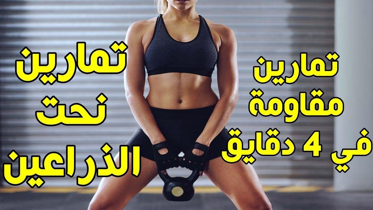 تمارين نحت الذراعين في 4 دقايق اسهل تمارين المقاومة للذراعين في المنزل Sports Bra Women Women S Top
