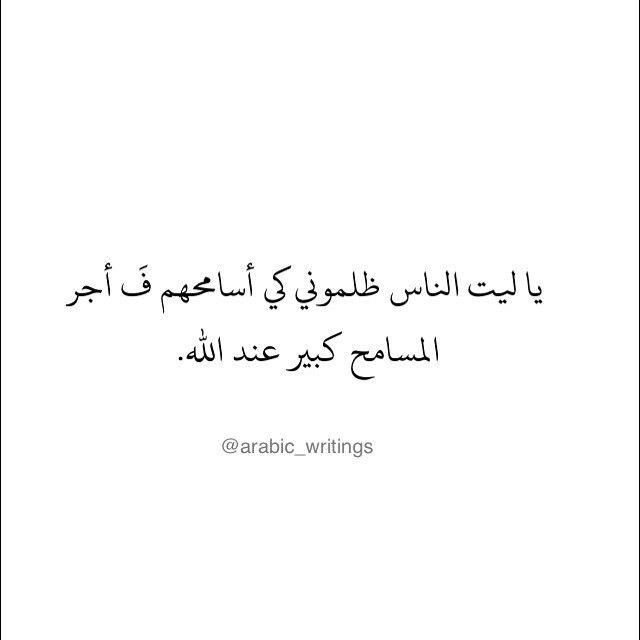 يا ليت Arabic Writing Arabic Calligraphy