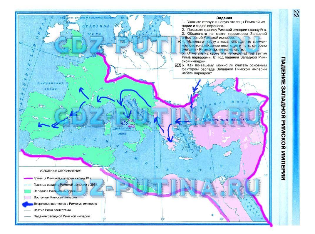 Контурная класм карта истории дик по гдз 5