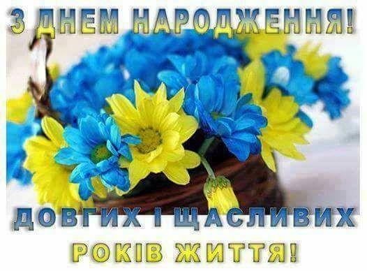 Картинки по запросу картинка з днем народження українця ...