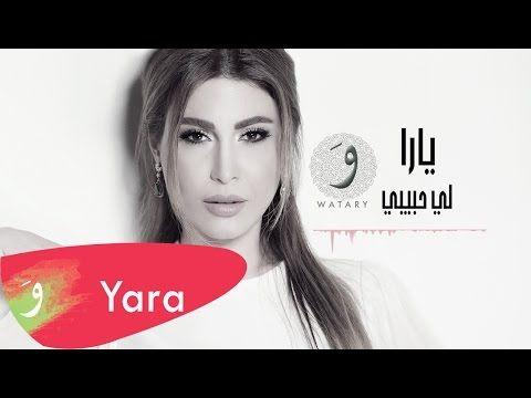 Yara Li Habibi Official Lyric Video 2016 X2f يارا لي حبيبي Youtube Lyrics Beautiful Hair Yara
