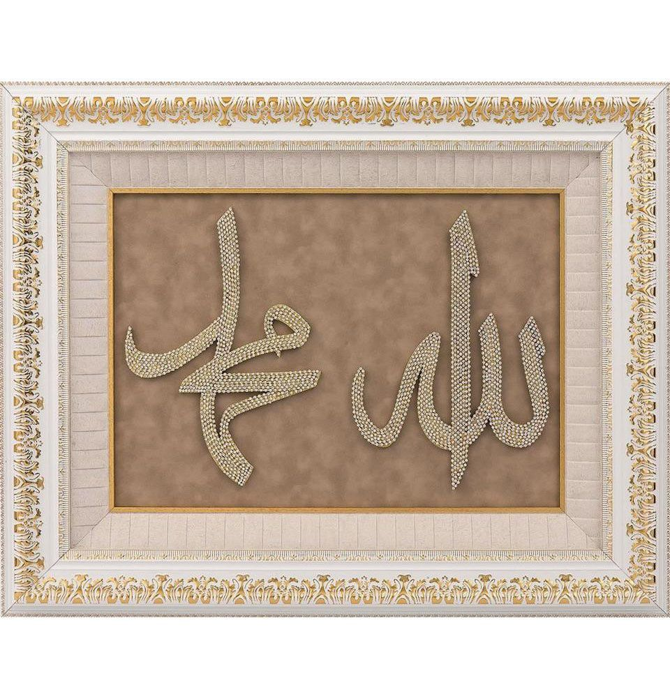 Large Framed Wall Art Allah Muhammad with Rhinestones 235 x