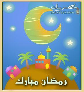 Pin By Mona Mostafa On ليلي Ramadan Tweety Character