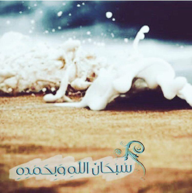 قال رسول الله ﷺ من قال سبحان الله وبحمده في يوم مائة مرة حط ت خطاياه وإن كانت مثل زبد البحر متفق عليه Food Condiments Salt