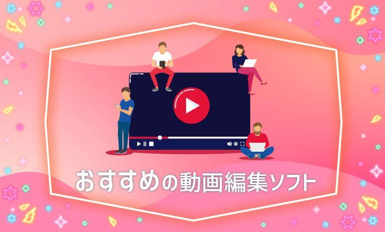 無料 なし ロゴ 編集 動画 ソフト
