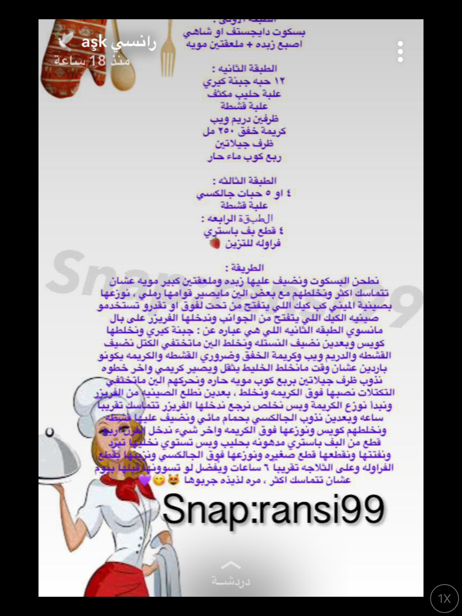 Pin By جود Mf On طبخات Words Memes Ecard Meme