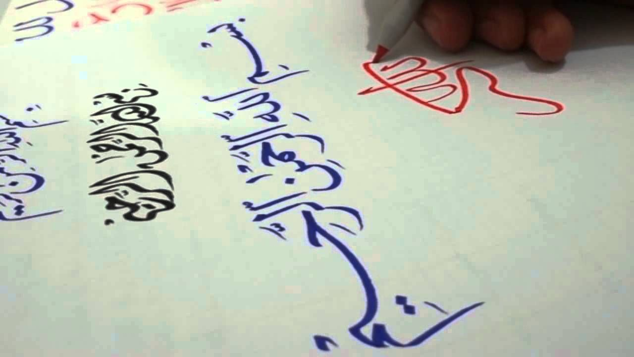 أ وليد إبراهيم دره يكتب بخط الثلث الله أكبر كبيرا Arabic Calligraphy Calligraphy