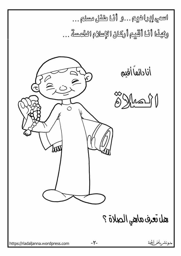 Pin By Heba Hassan On الدين للاطفال Memes Ecard Meme Comics