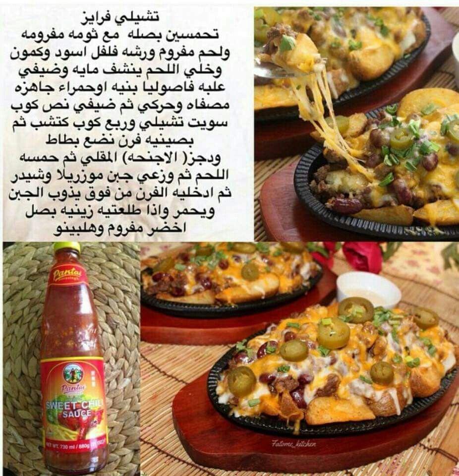 تشيلى فرايز Cooking Food Food And Drink