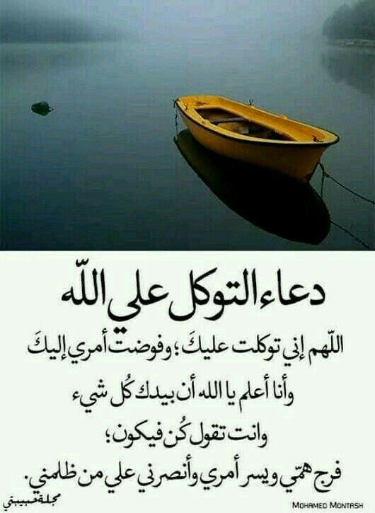 دعاء التوكل على الله Islamic Inspirational Quotes Quran Quotes Islamic Phrases