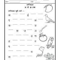 Language Hindi Worksheet - Letter Practice (A to gya ...