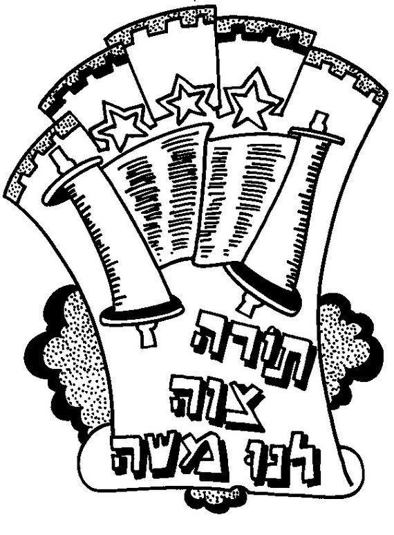 Jewish Coloring Pages for Kids Simchat Torah _50   Teaching   Pinterest