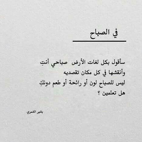 بين الحبيب والمحبوب رسالة صباحي أنت وياليتها تعلم Morning Love Quotes Words Quotes Friends Quotes