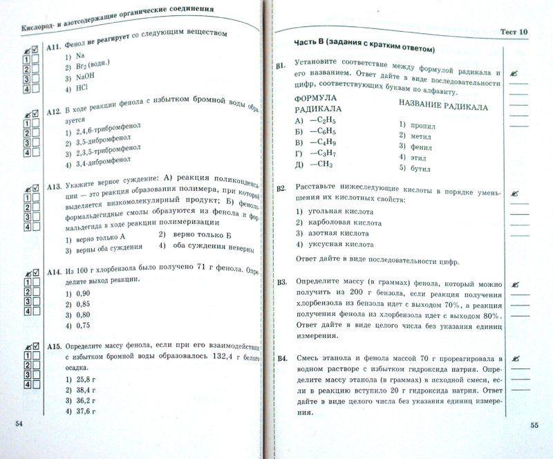 Гдз по химии 10 класс габриелян ответ