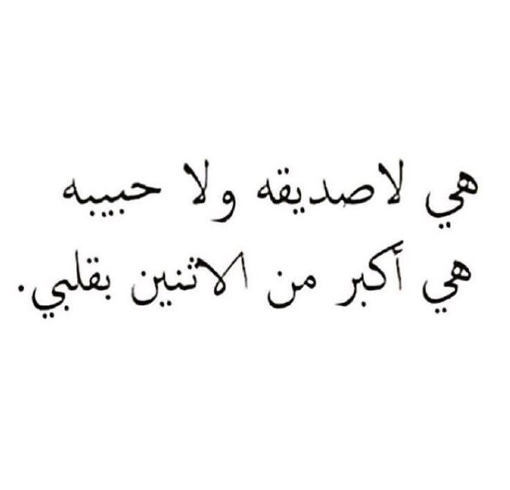 هي روحي Friends Quotes Romantic Words Words Quotes