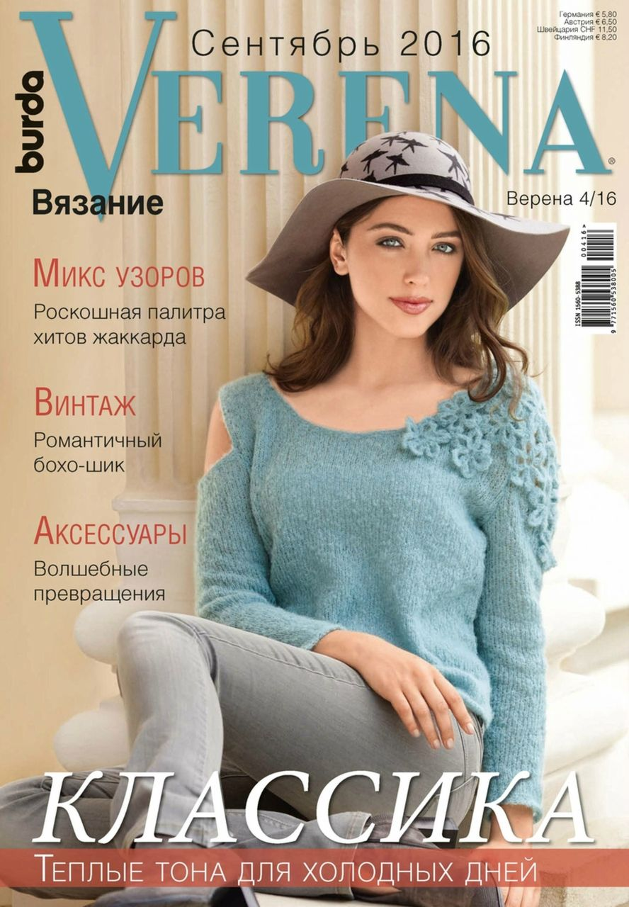 Журнал верена вязание спицами 2016 со схемами фото 403