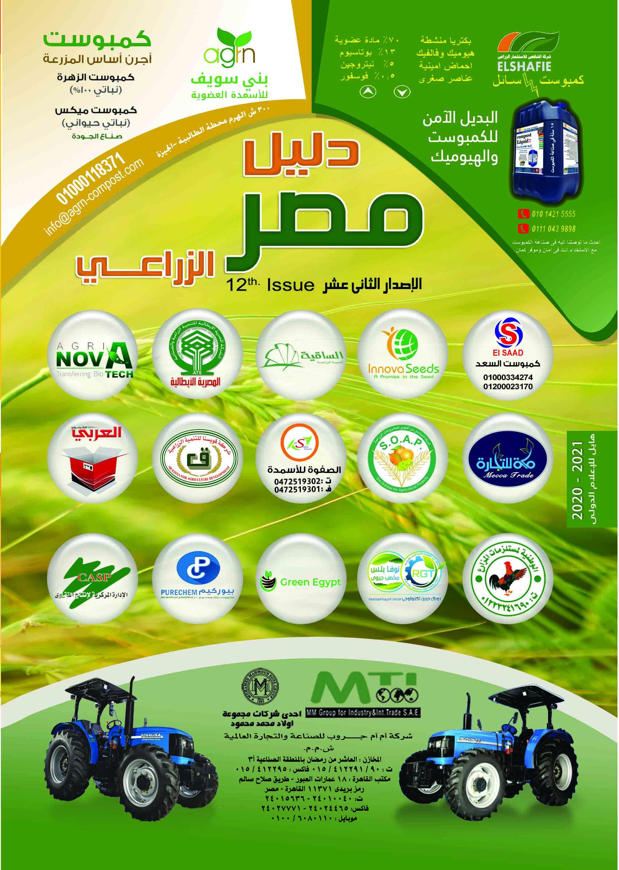 دليل مصر الزراعي الاصدار 16 Quick Places To Visit