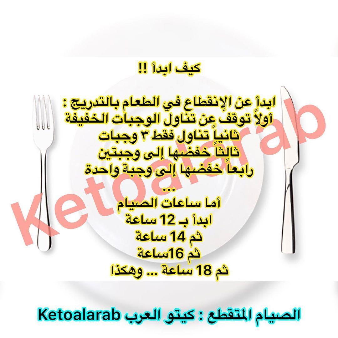الصيام المتقطع كيتو يعني تكميم طبيعي Keto Diet11 Ketoalarab كيتون دايت كيتودايت كيتوني كيتوجينيك Tableware