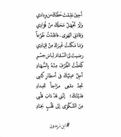 ابن زيدون Romantic Words Islamic Love Quotes Spirit Quotes