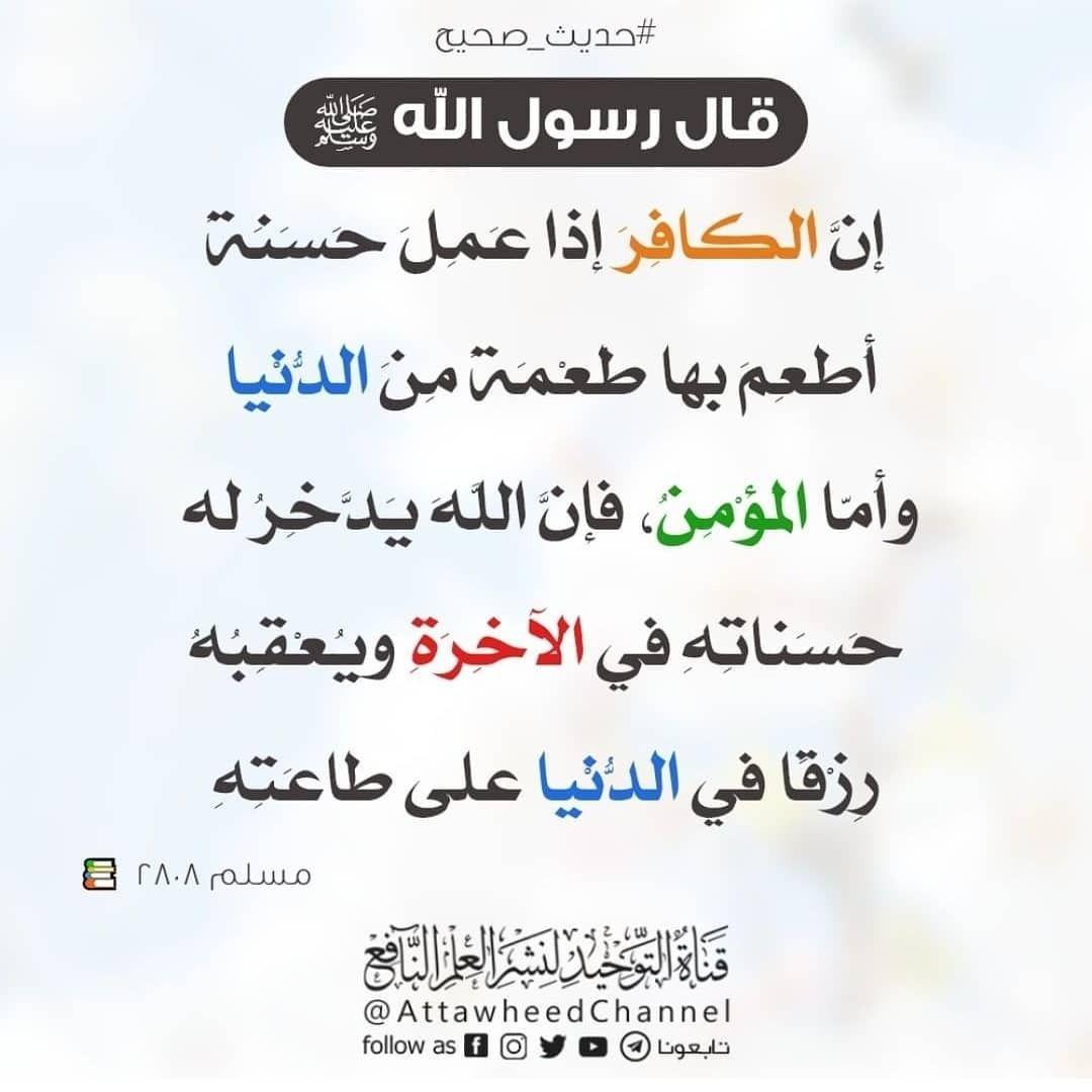 حديث النبي صل الله عليه وسلم Hadith Words Quotes