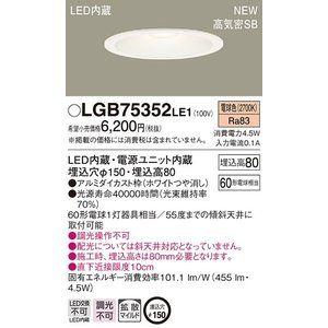 Lgb75352le1 パナソニック 照明器具 ダウンライト Panasonic Lgb75352le1 照明 Net 通販 ダウンライト Panasonic 照明 照明