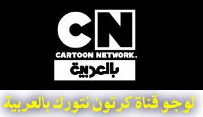 تردد قناة كرتون نتورك بالعربية Cartoon Network على نايل سات Cn Cartoon Network Cartoon Network Networking