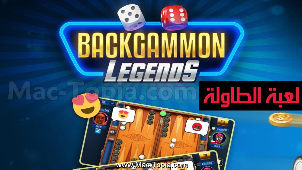 تحميل لعبة الطاولة اون لاين Backgammon Legends اخر تحديث مجانا ماك توبيا Backgammon Games