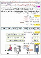 اختبارات سنة اولى ابتدائي الجيل الثاني مدرسة شيخي عبد القادر درمام سبدو Book Activities Education Primary