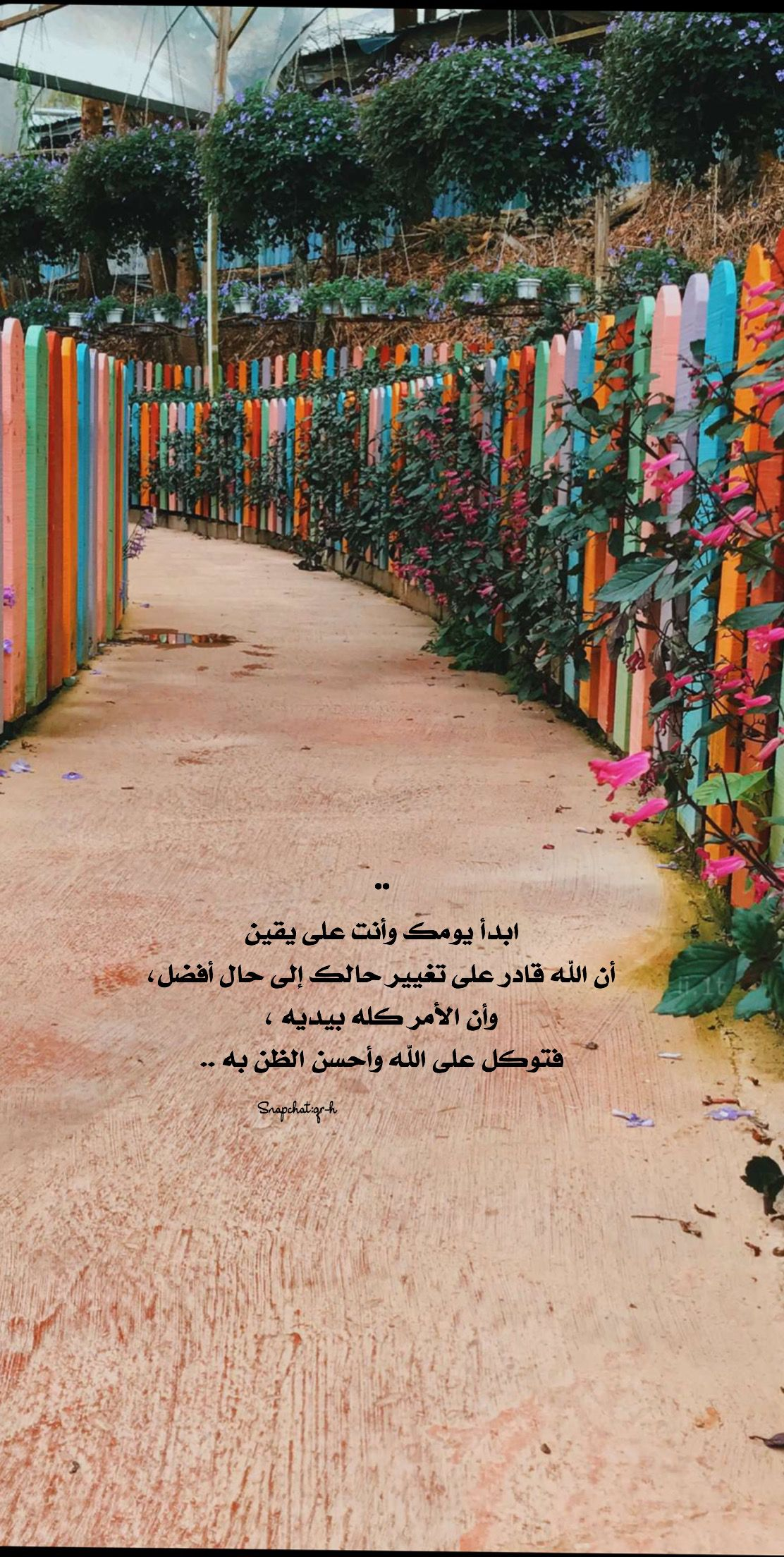 Pin By Al On يومياتي Positive Quotes Positivity Sidewalk